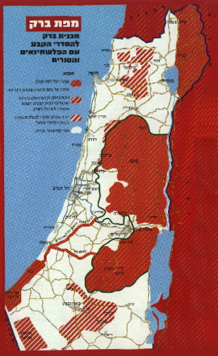Israeli Withdrawal from 95% of the West Bank (Judea and Samaria) and Gaza