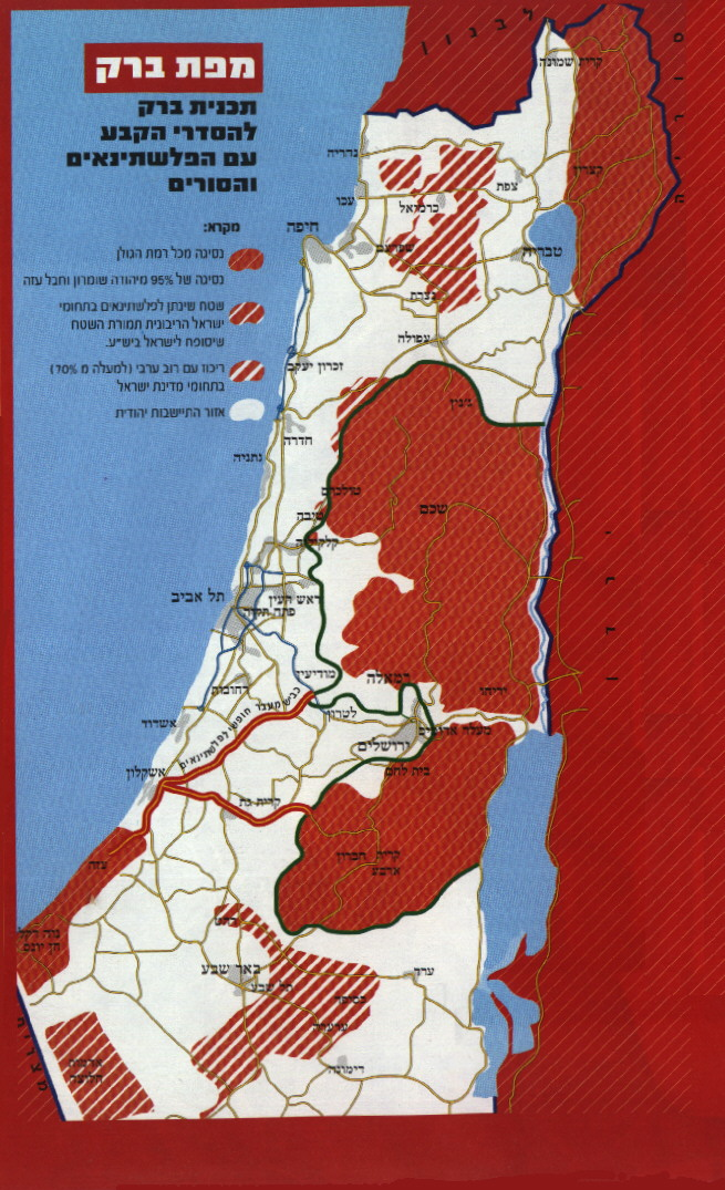 Israeli Withdrawal of 95% from the disputed territories